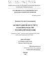 Договор банковского счета в законодательстве Российской Федерации  Договор банковского счета в законодательстве Российской Федерации тема диссертации по юриспруденции