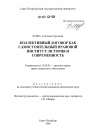 Коллективный договор как самостоятельный правовой институт  Коллективный договор как самостоятельный правовой институт диссертация и автореферат по праву и юриспруденции Скачайте бесплатно автореферат