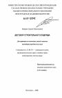Договор строительного подряда диссертация и автореферат по праву  Договор строительного подряда тема диссертации по юриспруденции