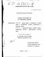Судебное рассмотрение дел об установлении отцовства диссертация  Судебное рассмотрение дел об установлении отцовства тема диссертации по юриспруденции