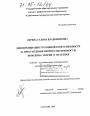Дифференциация уголовной ответственности за преступления против  Дифференциация уголовной ответственности за преступления против собственности проблемы теории и практики диссертация и автореферат по праву и