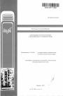 Покушение на преступление в российском уголовном праве  Покушение на преступление в российском уголовном праве тема автореферата диссертации по юриспруденции