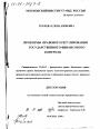 Проблемы правового регулирования государственного финансового  Проблемы правового регулирования государственного финансового контроля тема диссертации по юриспруденции