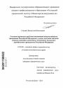 Уголовно-правовые проблемы незаконной выдачи паспорта гражданина Российской Федерации, а равно внесения заведомо ложных сведений в документы, повлекшего незаконное приобретение гражданства Российской Федерации - диссертация и автореферат по праву и юриспруденции -
