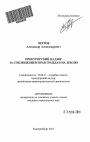 Прокурорский надзор за соблюдением прав граждан на землю  Прокурорский надзор за соблюдением прав граждан на землю тема автореферата диссертации по юриспруденции