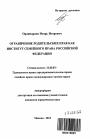 Ограничение родительских прав как институт семейного права  Ограничение родительских прав как институт семейного права Российской Федерации тема автореферата диссертации по юриспруденции
